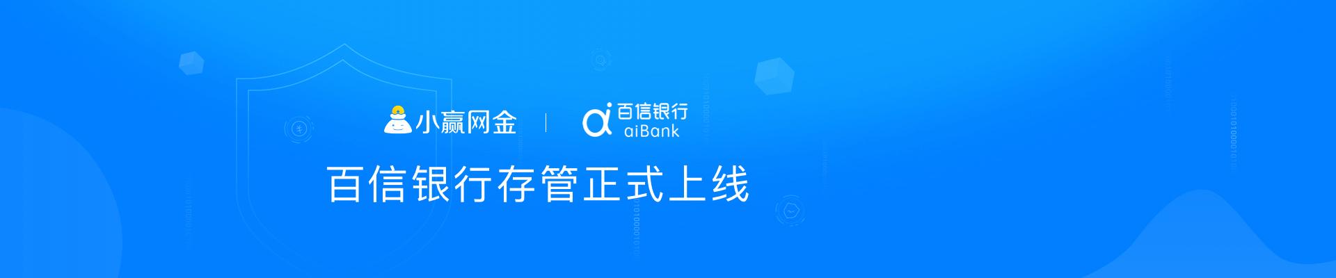 上海快三免费计划群正式上线百信银行存管