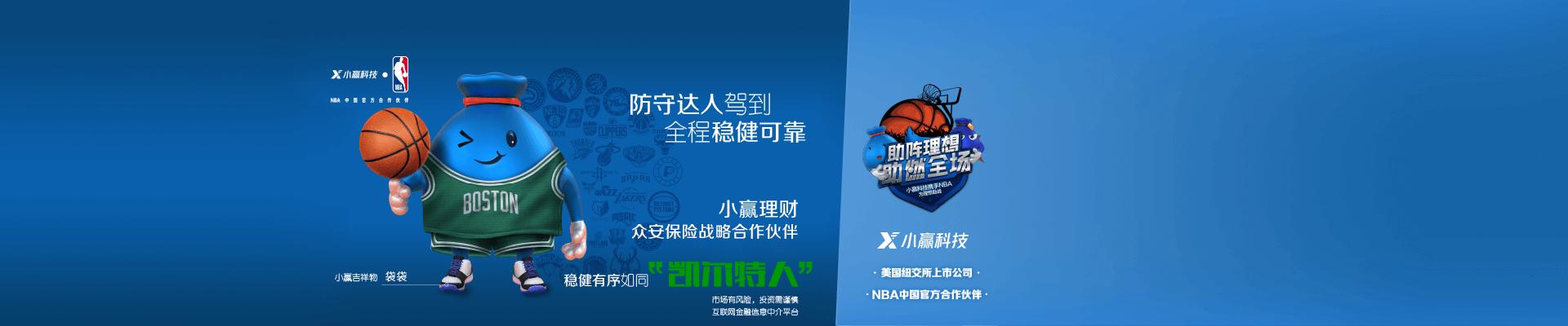 小赢科技&NBA合作
