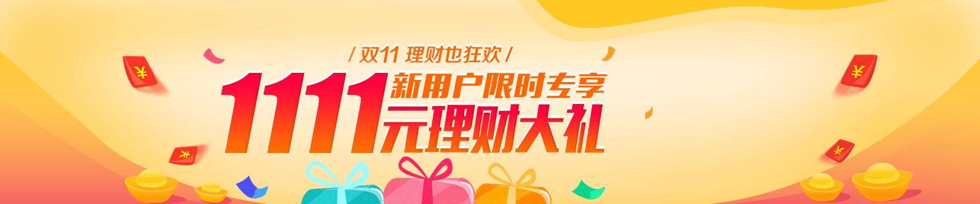 【新手福利】注册送1111元礼包