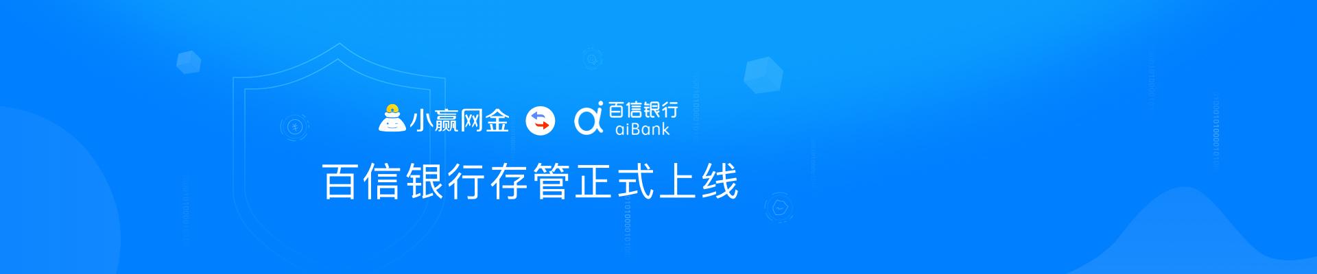 小赢理财正式上线百信银行存管